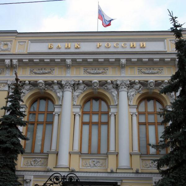 Центральный Банк России г.Москва