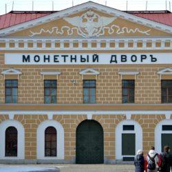 Государственный Монетный Двор