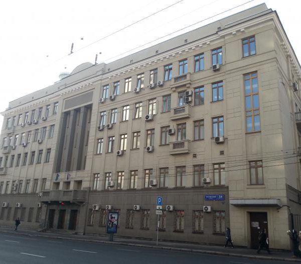 Здание Ростехнадзор г.Москва