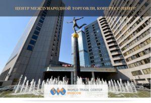 Центр Международной Торговли г.Москва