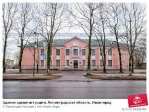 Администрация г.Ивангород