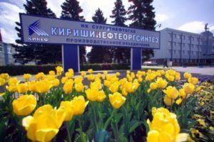 Предприятие ООО ПО Киришинефтеоргсинтез