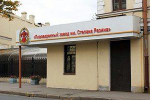 Пивоваренный завод имени Степана Разина
