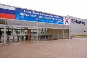 Предприятие Hyundai