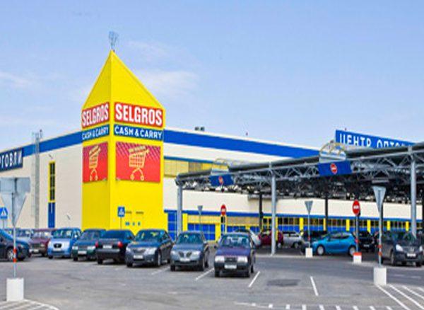 Центр оптовой торговли Selgros г.Москва