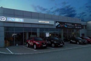 Автоцентры «Mazda»