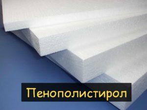 penopolistirol1-300x225