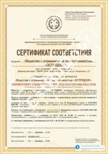 Сертификат РПО-1